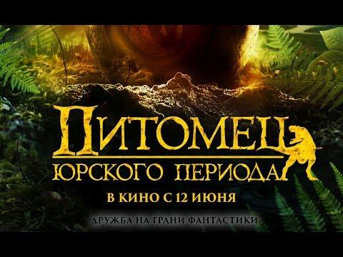 Питомец Юрского периода (2019) 6+ (Русский трейлер)