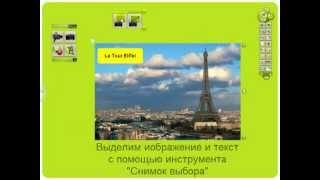 Интерактивная доска Polyvision и ПО WizTeach на уроке. Группировка текста и изображения в WizTeach