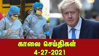 காலை செய்திகள் 27/04/2021 – Today Britain News