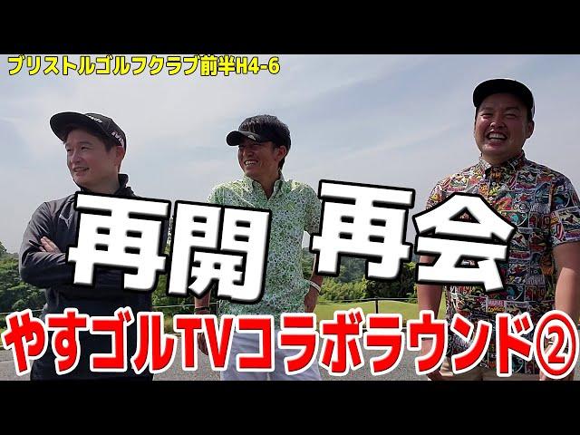 【やすゴルTV第2弾②】やっぱりゴルフは誰と行くか!
