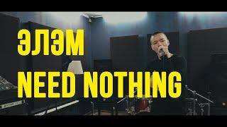 Элэм - Need Nothing | live