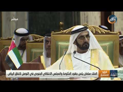 الملك سلمان يثمن جهود الحكومة والمجلس الانتقالي الجنوبي في التوصل لاتفاق الرياض