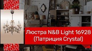 Люстра NB LIGHT 16928 (NB LIGHT 30555-cl222-pla000-cp000 Патриция Crystal) обзор