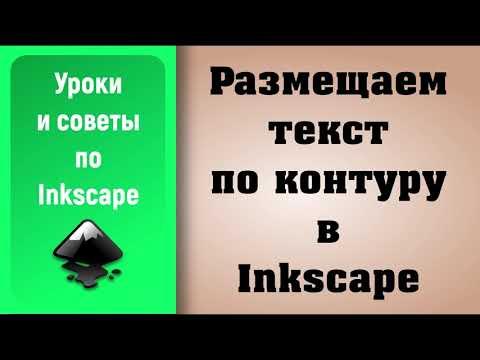 Уроки по Inkscape: Размещаем текст по контуру / How To Place Text Along A Path