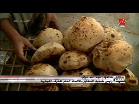 #يحدث_في_مصر| رئيس شعبة المخابز يوضح كيف تم احتواء أزمة الخبز بتلك القرارات من وزير التموين