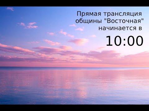 Прямая трансляция пользователя Адвентисты Москвы. Община