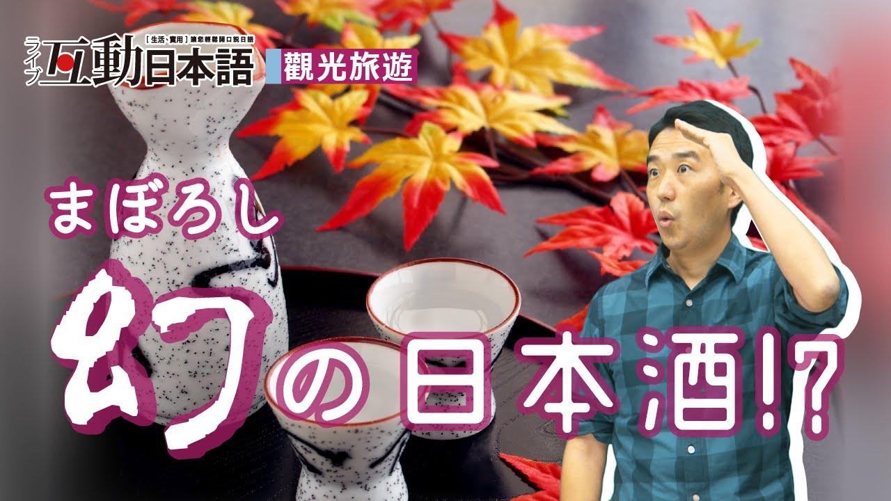 Study Japanese  【觀光旅遊】幻の日本酒!?  夢幻日本酒!?  ライブ互動日本語2020年9月號