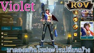 Garena RoV Thailand-รีวิวสกินใหม่ของVioletปืนครกก็มา555