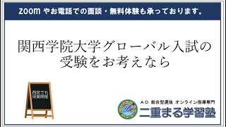 Ao 関学 関学の幼児コースのAO入試について
