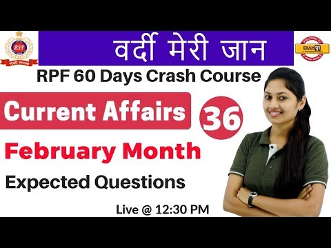 Class 36 || # RPF | वर्दी मेरी जान |Current Affairs February MONTH |by Sonam ma'am|Expected Question