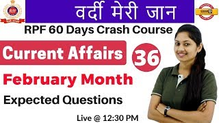 Class 36 || # RPF | वर्दी मेरी जान |Current Affairs February MONTH ...