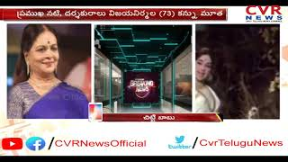 Director Srinu Vaitla Expresses Condolence Over Senior Actress Vijaya Nirmala Demise | CVR News