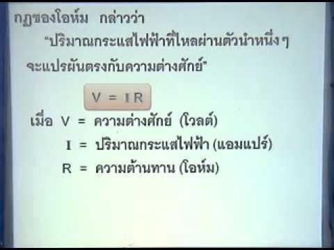 ติวphysics14ไฟฟ้ากระแส กฎของโอห์ม2.2