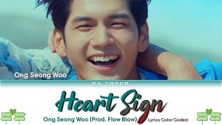 옹성우 (ONG SEONG WU) - HEART SIGN (Prod. Flow Blow) Lyrics Color Coded (Han/Rom/Eng)