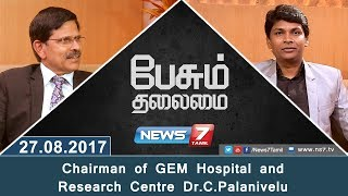 Paesum Thalaimai 27-08-2017  – News7 Tamil Show – Chairman of GEM Hospital and Research Centre Dr.C.Palanivelu