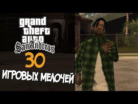 30 ИГРОВЫХ МЕЛОЧЕЙ В GTA SAN ANDREAS thumbnail