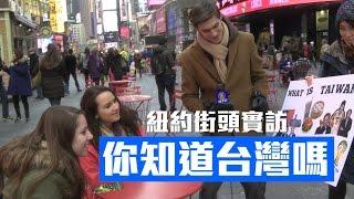 Phỏng Vấn: Bạn Biết Gì Về Đài Loan?   Đài Loan Dưới Góc Nhìn Người Ngoại Quốc