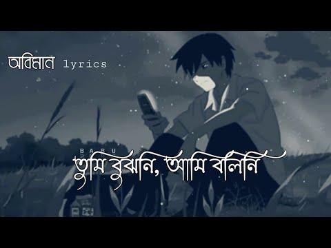 Oviman - lyrics | অভিমান | Tumi Bujhoni Ami Bolini | Tanveer Evan | Piran Khan | Bangla Song 2021