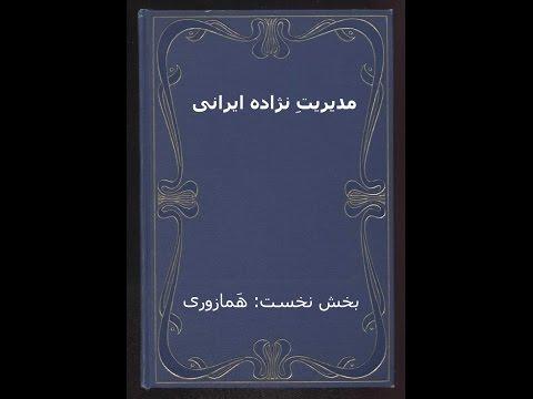 آموزش-شیوه-مدیریت-نژاده-ایرانی---بخش-1:-هَمازوری.