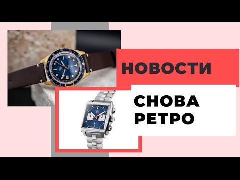 Новые TAG Heuer Monaco, красивейшие Yema на Kickstarter, Nomos Lambda и часы Тимати за $110 тысяч