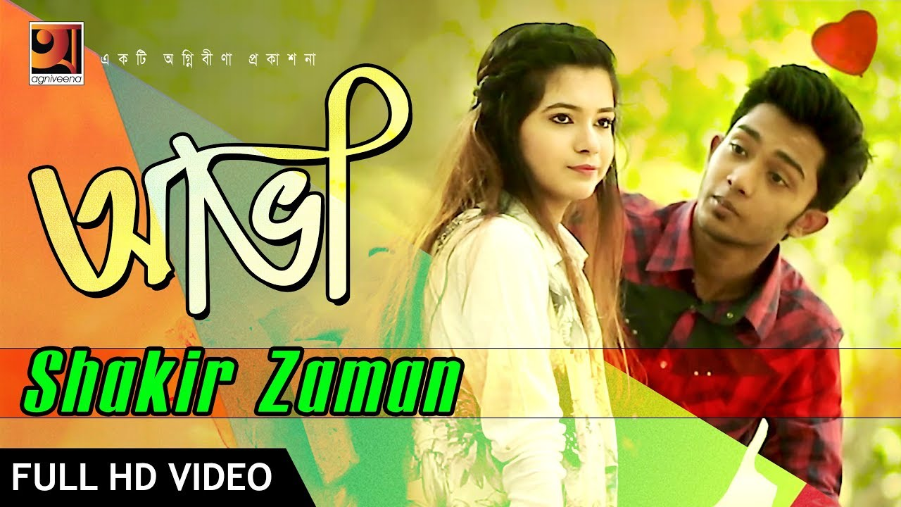 Bangla Music Video 2018 | Ava| by Shakir Zaman | Full Music Video | ☢☢ EXCLUSIVE ☢☢