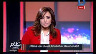 كلام تانى   د/علي الدين هلال : لا توجد لدينا احزاب سياسية قوية فى مصر