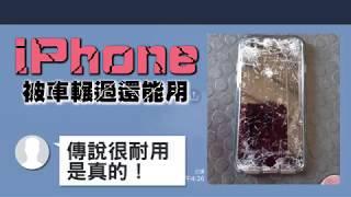 【iPhone7】被車輾過還能用 網友「傳說很耐用,是真的!」 | 台灣蘋果日報