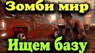 Игра о мире зомби и выживальщиках - State of Decay 2 прохождение