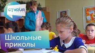 Школьные приколы - Веселые истории от Студии звезд Собрание сюжетов