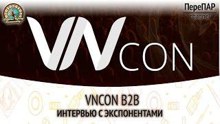VNCON B2B. Интервью с экспонентами