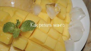 Как красиво порезать манго