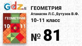 № 81 - Геометрия 10-11 класс Атанасян