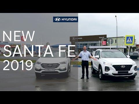 Встречайте Новый Santa Fe 2019