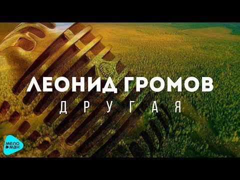Леонид Громов – Другая (Official Audio 2017)