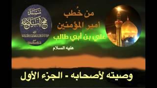 وصايا الامام علي بن أبي طالب - ع - الجزء الأول
