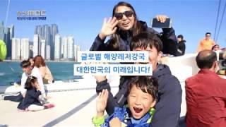 2019 해양레저활성화 캠페인