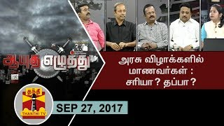 Aayutha Ezhuthu 28-09-2017 Anitha's Suicide – NEET Issue : Informations & Controversies – Thanthi TV Show