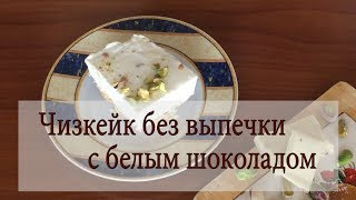 Чизкейк без выпечки с белым шоколадом