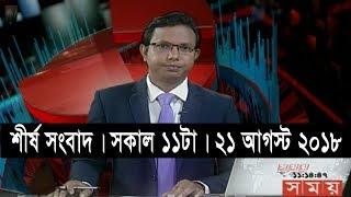 শীর্ষ সংবাদ | সকাল ১১টা | ২১ আগস্ট ২০১৮ | Somoy tv bulletin 11am | Latest Bangladesh News HD