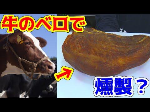 牛のベロに味を付けて燻製してみた結果。