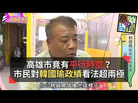 高雄市竟有平行時空?市民對韓國瑜政績看法超兩極