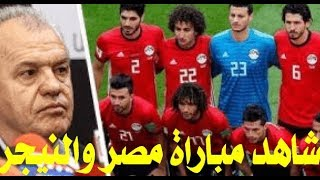 شاهد مباراة منتخب مصر والنيجر على القنوات المفتوحة اليوم السبت 8-9-2018