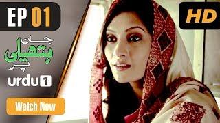 Jaan Hatheli Par - Episode 1 | Urdu 1 Dramas | Noman Ejaz, Madiha Iftikhar