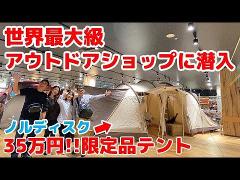 【世界最大級アウトドアショップ】店員さんにキャンプ用品の売れ筋・注目商品を聞いてみた!アルペンアウトドアーズフラッグシップストア柏店