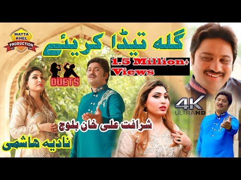 Gilla Teda Kariay►First Time Duet Song►Sharafat Ali Khan Baloch & Nadia Hashmi►Full HD Video 2017