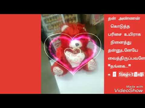 brother-sister-kavithai-in-tamil- -brother-wishing-his-sister's-birthday-status- -anbu_quotes-tamil