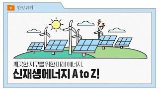 [한양TV] 깨끗한 지구를 위한 미래 에너지, 신재생에…