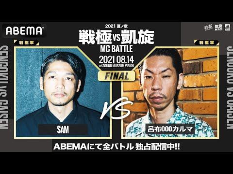SAM vs 呂布000カルマ【決勝戦】 / 戦極vs凱旋 MCBATTLE 2021 夏ノ章