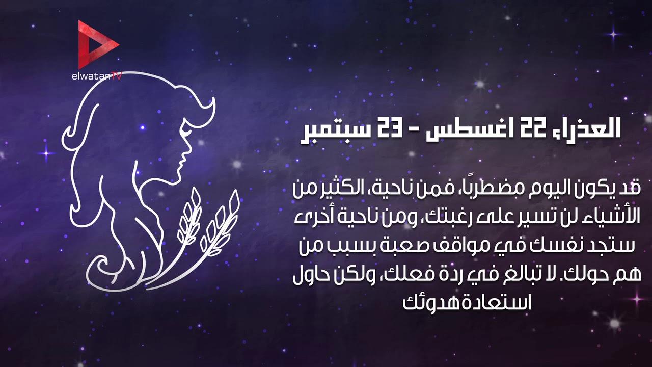الوطن المصرية:حظك اليوم : الثور إيجابي.. والجدي سيواجه تحديا