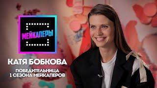 Победительница 1 сезона Мейкаперов Катя Бобкова о финалистах 2 сезона